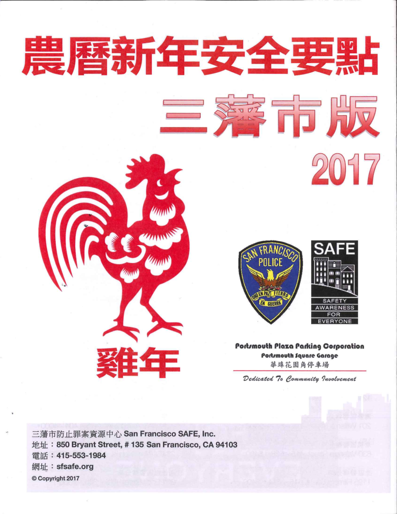 Photo of Bilingual New Year Crime pervention Chinese